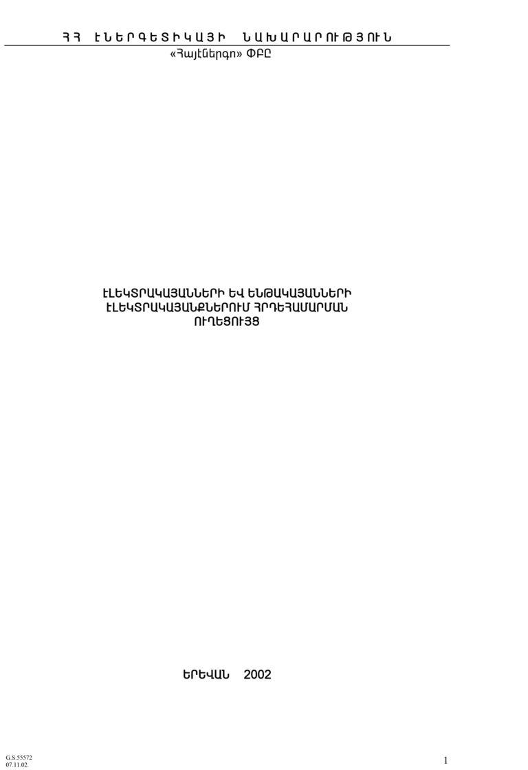 Microsoft Word - HRDEH.DOC